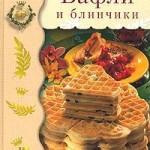 Книга Вафли и блинчики