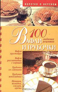 Книга 100 любимых рецептов: Вафли и трубочки
