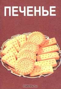 Книга Печенье и вафли