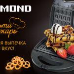 Мультипекарь 25 в 1 — вафельница-сэндвичница фирмы Redmond